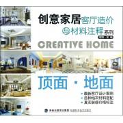 顶面地面/创意家居客厅造价与材料注释系列