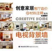 电视背景墙/创意家居客厅造价与材料注释系列