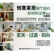 玄关过道阳台/创意家居客厅造价与材料注释系列