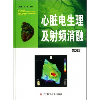 心脏电生理及射频消融(第2版)(精)