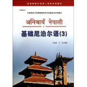 基础尼泊尔语(附光盘3印度语言文学国家级特色专业建设点系列教材)