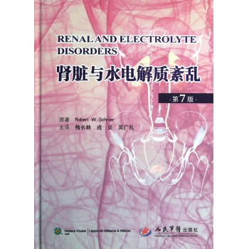 肾脏与水电解质紊乱(第7版)(精)