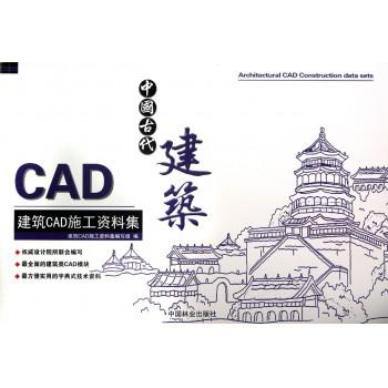 中国古代建筑(附光盘建筑CAD施工资料集)