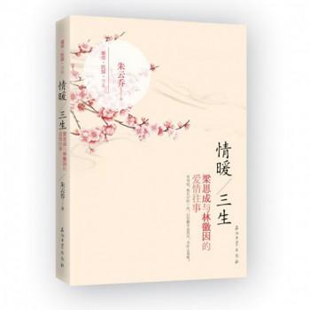 情暖三生(梁思成与林徽因的爱情往事)/烟雨民国书系