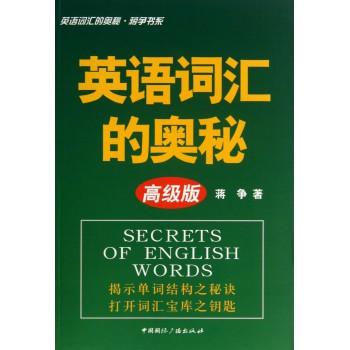 英语词汇的奥秘(**版)/蒋争书系