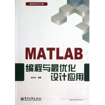 MATLAB编程与*优化设计应用