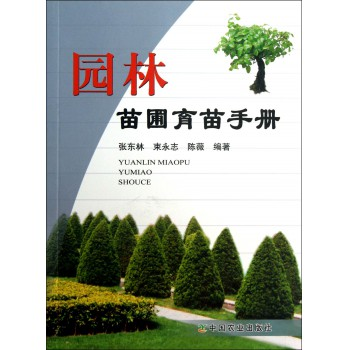 园林苗圃育苗手册