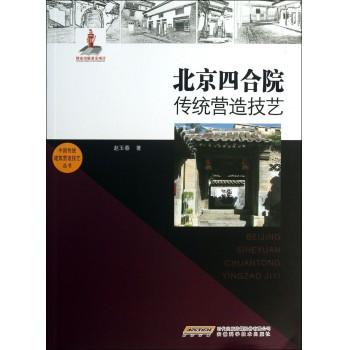 北京四合院传统营造技艺/中国传统建筑营造技艺丛书