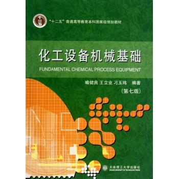 化工设备机械基础(第7版十二五普通高等教育本科***规划教材)