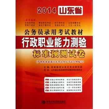 行政职业能力测验标准预测试卷(2014山东省***录用考试教材)