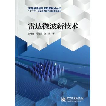 雷达微波新技术/空间射频信息获取新技术丛书