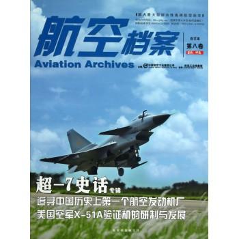 航空档案(合订本第8卷)