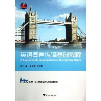 英语同声传译基础教程(东方剑桥英语专业系列教材)