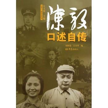 陈毅口述自传/中华口述历史丛书