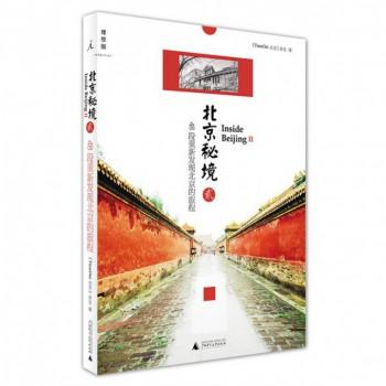 北京秘境(2\48段重新发现北京的旅程)