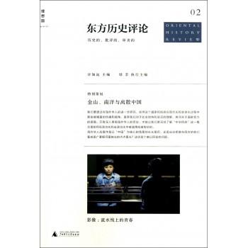 东方历史评论(2)