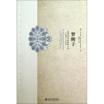 梦醒子(一位华北乡居者的人生1857-1942)/博雅史学论丛