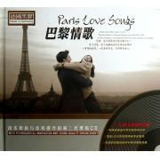 CD巴黎情歌(2碟装)