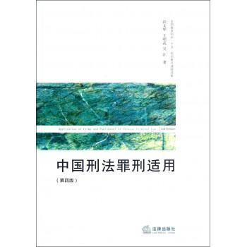 中国刑法罪刑适用(第4版)