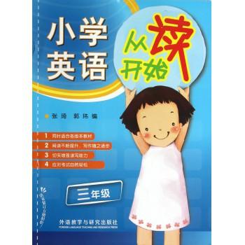 小学英语从读开始(3年级)