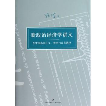 新政治经济学讲义--在中国思索正义效率与公共选择