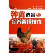 种禽选育与饲养管理技术