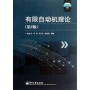 有限自动机理论(第2版)