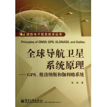 全球导航卫星系统原理--GPS格洛纳斯和伽利略系统/国防电子信息技术丛书