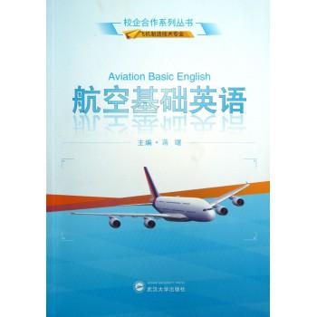航空基础英语(飞机制造技术专业)