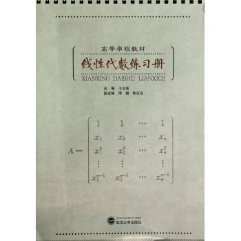 线性代数练习册(高等学校教材)