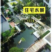住宅水景(1中式水景)(精)