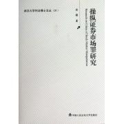 操纵证券市场罪研究/武汉大学刑法博士文丛