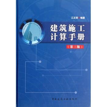 建筑施工计算手册(第3版)(精)