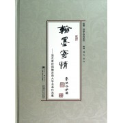 翰墨寄情--郭克教授捐赠西南大学书画作品集(精)