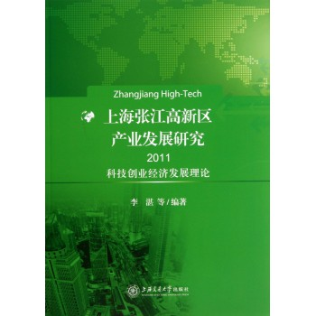 上海张江高新区产业发展研究(2011科技创业经济发展理论)