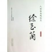 人如白玉戏如兰(徐玉兰)/海上谈艺录