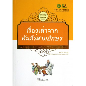 三字经故事(汉泰对照)/中国蒙学经典故事丛书