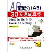 AP微积分<AB>30天速成真经