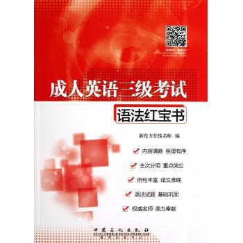 成人英语三级考试语法红宝书