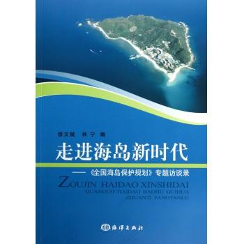 走进海岛新时代--全国海岛保护规划专题访谈录