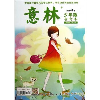 意林(少年版合订本2013.16-18总第41卷)