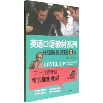 CD-R-MP3英语口语教材系列分级阶梯突破6级(附书)