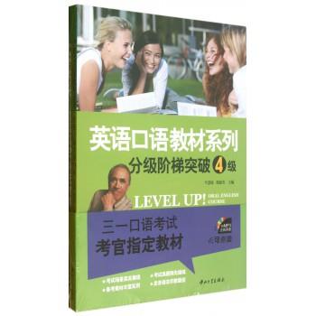 CD-R-MP3英语口语教材系列分级阶梯突破4级(附书)
