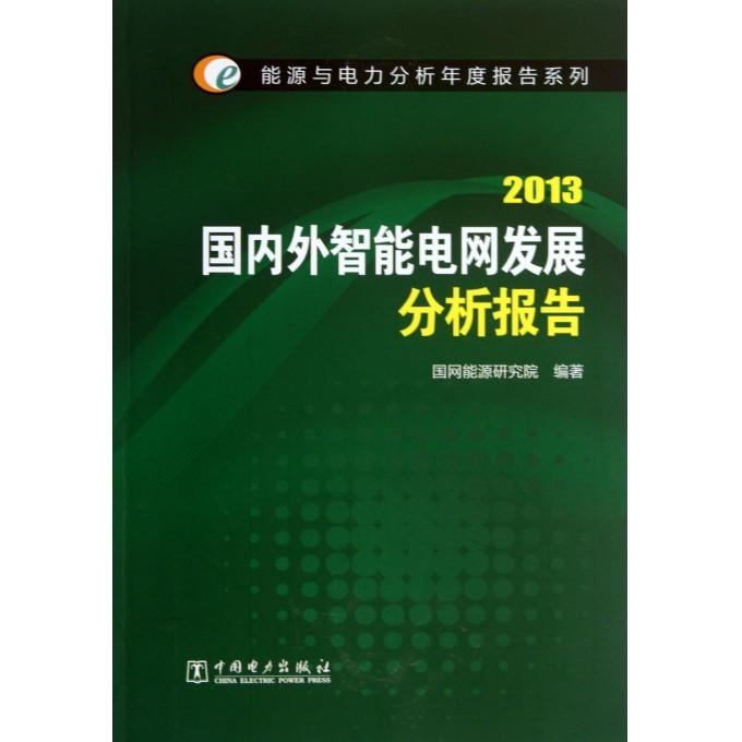 国内外智能电网发展分析报告(2013)/能源与电力分析年