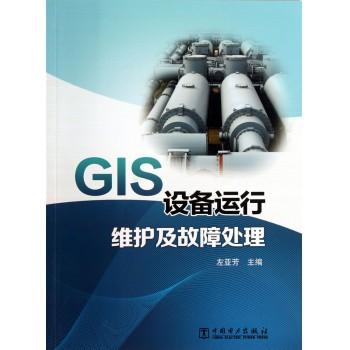 GIS设备运行维护及故障处理