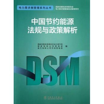 中国节约能源法规与政策解析/电力需求侧管理系列丛书