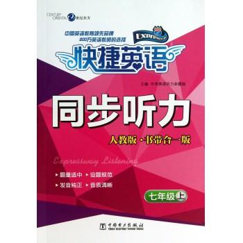 同步听力(附磁带7上人教版书带合一版)/快捷英语