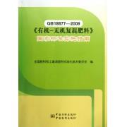 GB18877-2009有机-无机复混肥料国家标准实施指南
