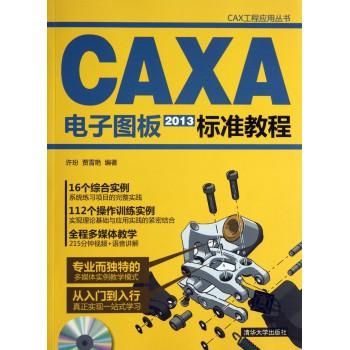 CAXA电子图板2013标准教程(附光盘)/CAX工程应用丛书