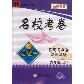 历史与社会思想品德(9年级全R)/名校考卷